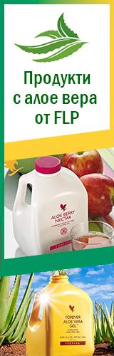 Аloe-health.Info - Продукти с алое вера от FLP